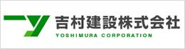 吉村建設株式会社